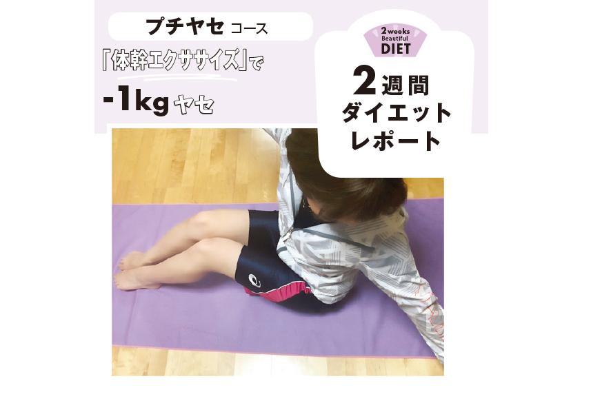 専属読モ・中谷彩伽さんの体幹トレーニング ビフォー&アフターを公開!_1_4-2