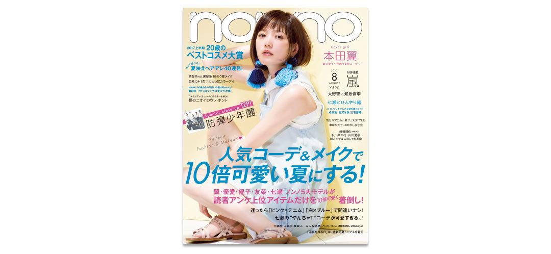 8月号発売! 夏コーデ&ベスコス&ゆかた&防彈少年團までチェック!_1_1