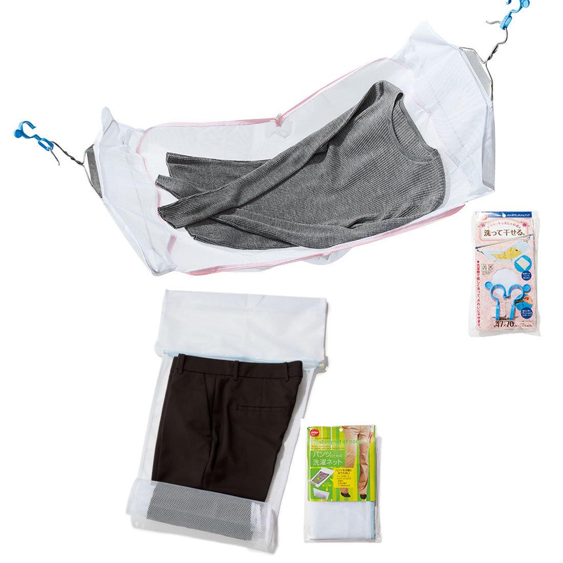 ダイヤコーポレーションの平干しネット&フックとパンツのための洗濯ネット