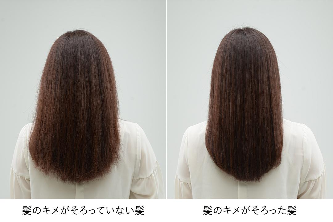 髪のキメがそろった状態にすることで、見た目印象も変わる!