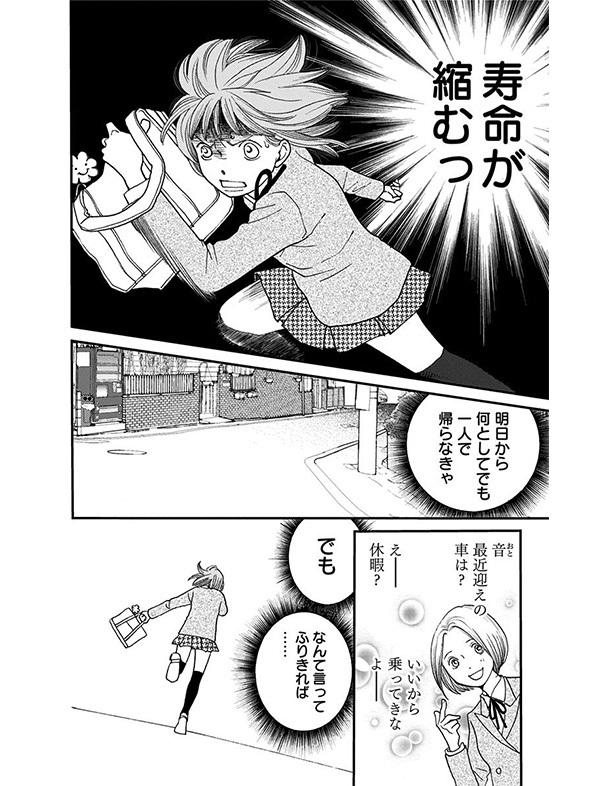 『花男』の続編『花のち晴れ〜花男 Next Season〜』が、4月からドラマ化されますよー!【パクチー先輩の漫画日記 #9】_1_1-23