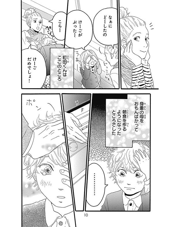 町田くんの世界 漫画試し読み5