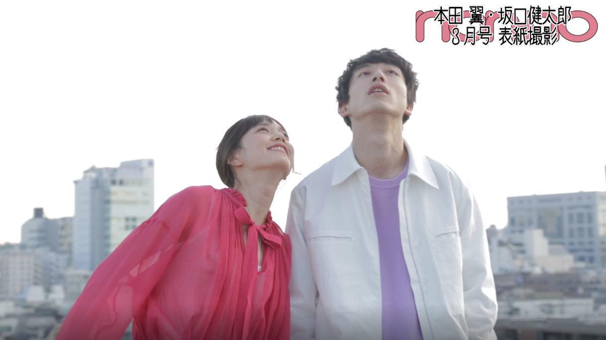 本田翼×坂口健太郎|動画キャプチャー