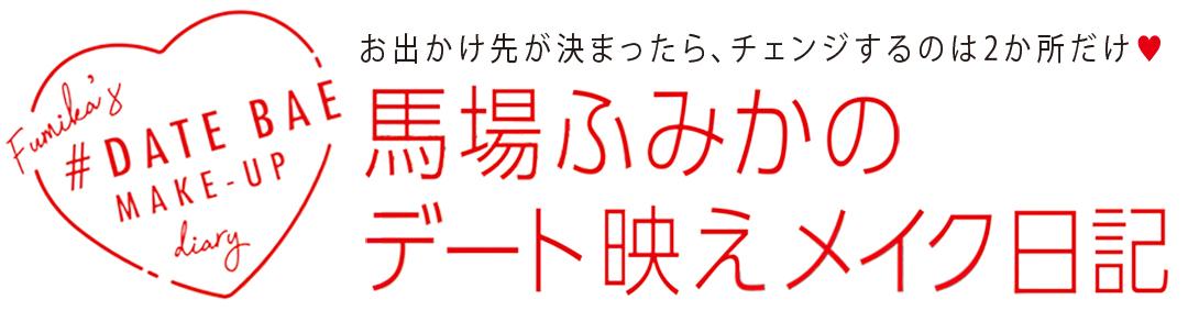 馬場ふみかのデート映えメイク日記