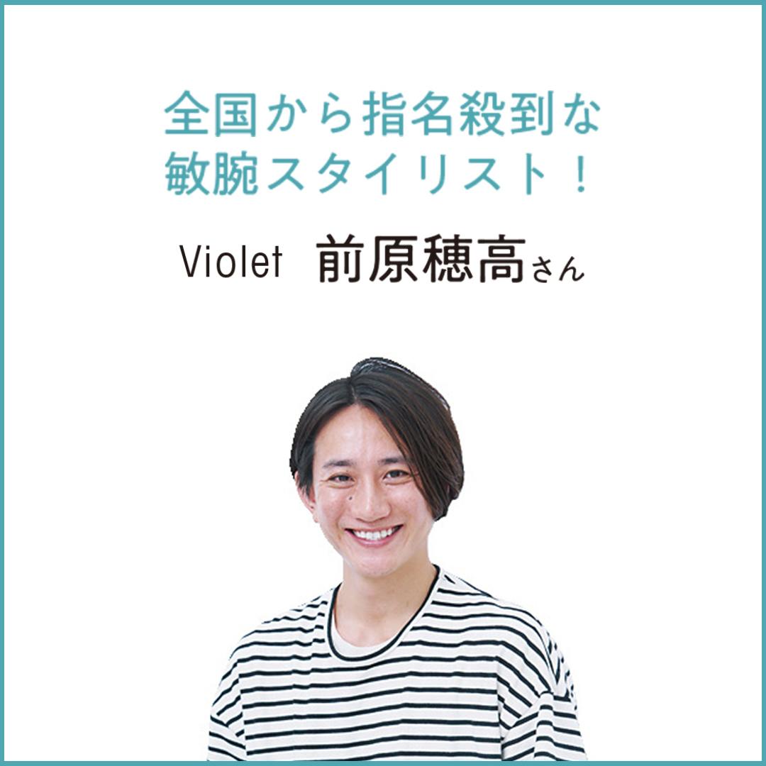 Violet 前川穂高さん