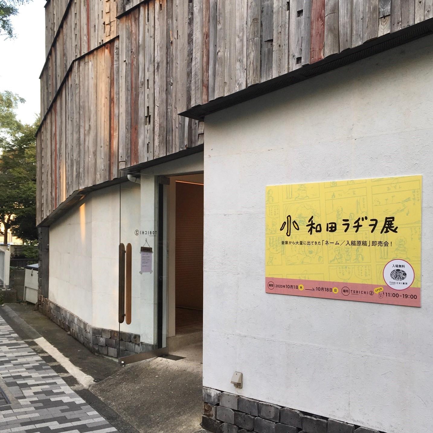 行けば楽しき、大&小の和田ラヂヲ展!_1_2-1