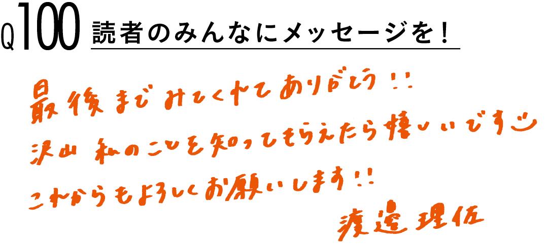 【渡邉理佐100問100答】読者の質問に答えます! PART3_1_21