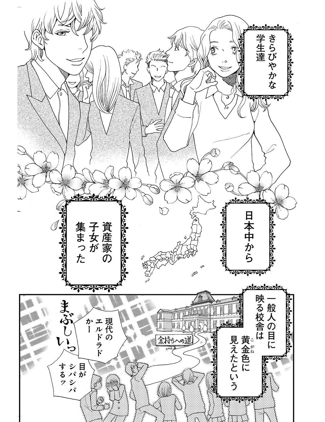 花のち晴れ 第1話|試し読み_1_1-9