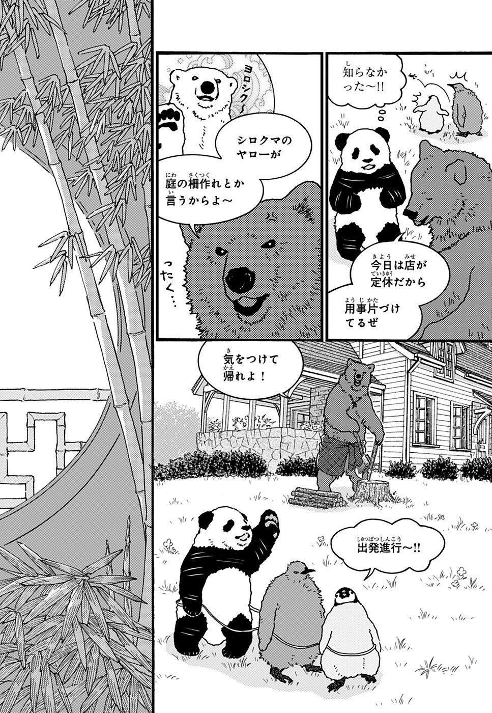 しろくまカフェ today's special 漫画試し読み12