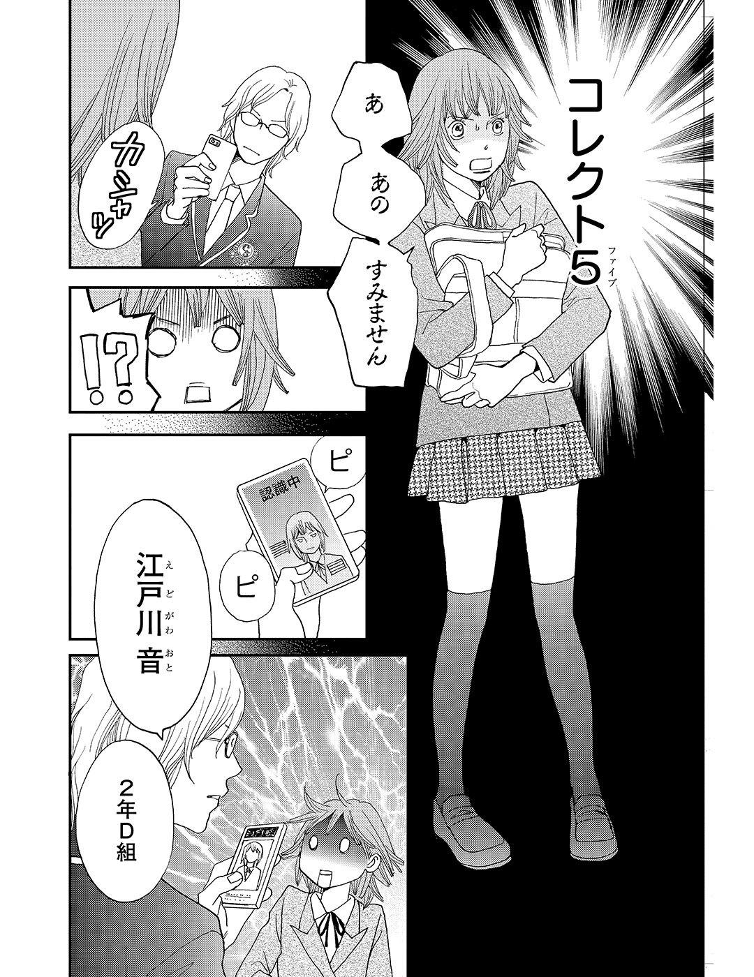 花のち晴れ 第1話|試し読み_1_1-34