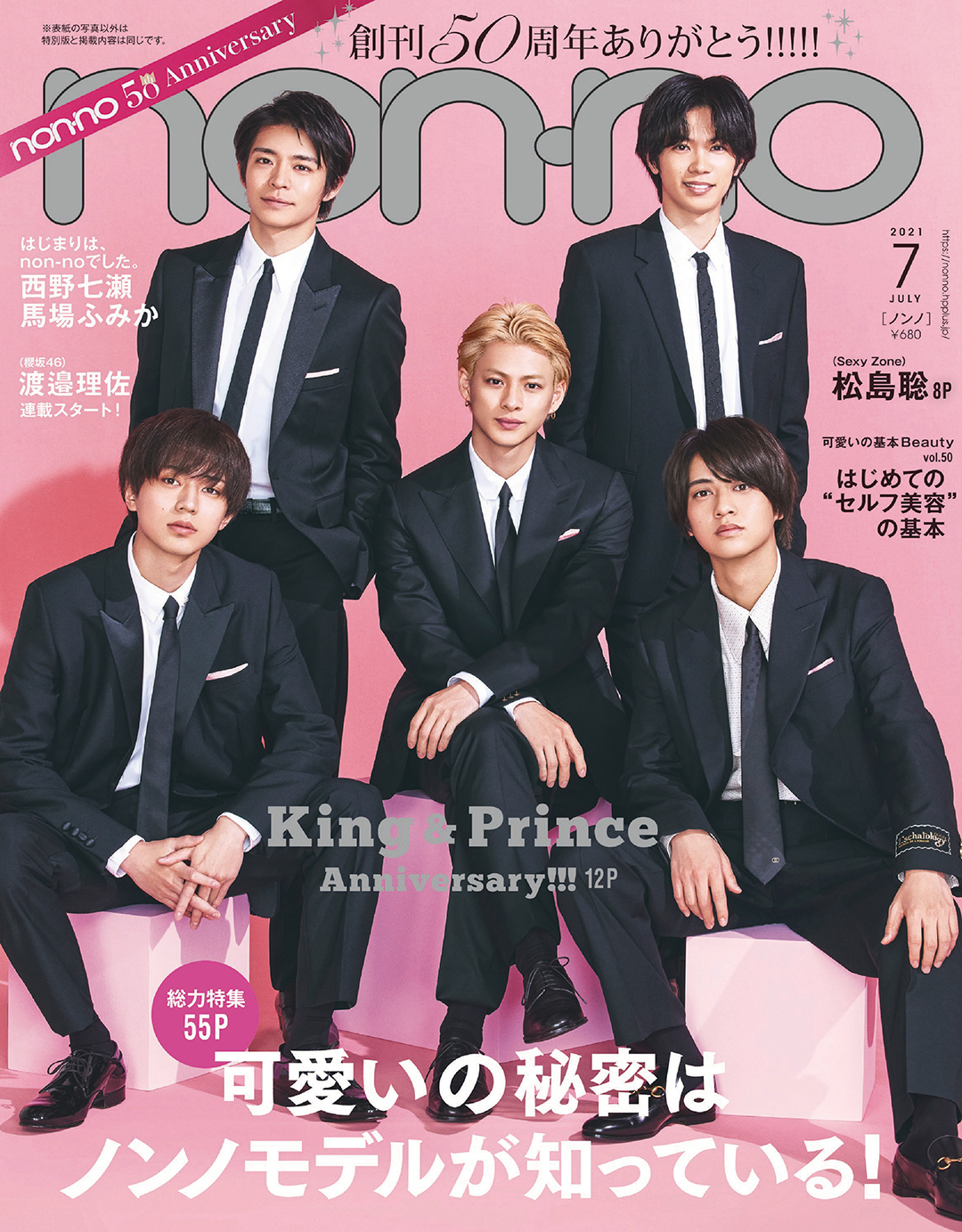 non-no2021年7月号 通常版の表紙はKing & Princeが担当!
