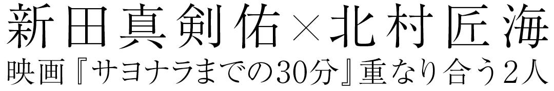 新田真剣佑×北村匠海 映画『サヨナラまでの30分』重なり合う2人