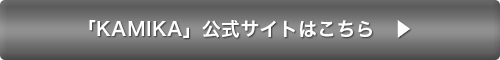 KAMIKA公式サイトはこちら