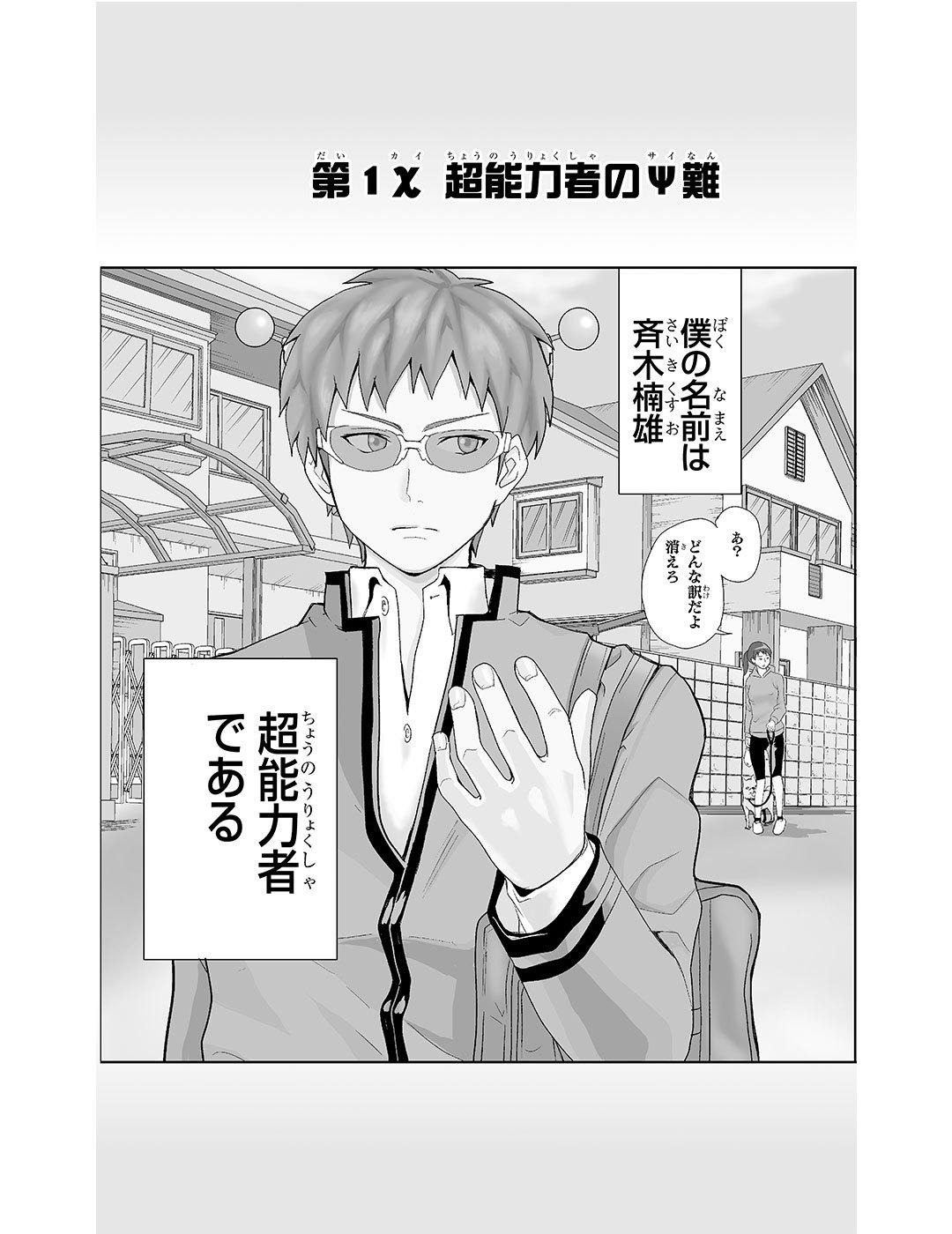 斉木楠雄のΨ難 第1話|試し読み_1_1-3