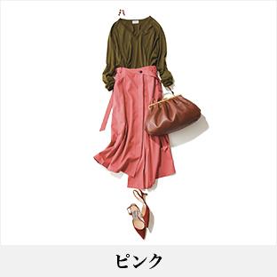 40代に似合うピンクファッションコーデ