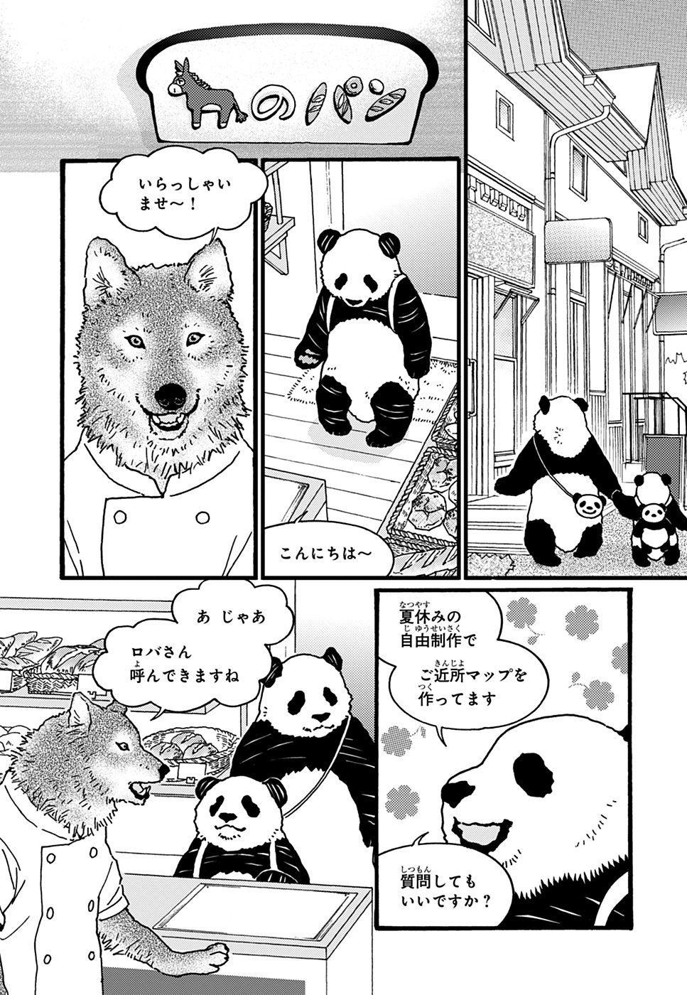 しろくまカフェ today's special 漫画試し読み16