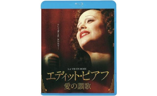 『エディット・ピアフ~愛の讃歌~』DVD