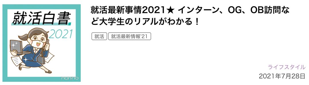 Photo Gallery|就職活動の最新事情を総まとめ!【就活2021】_1_1
