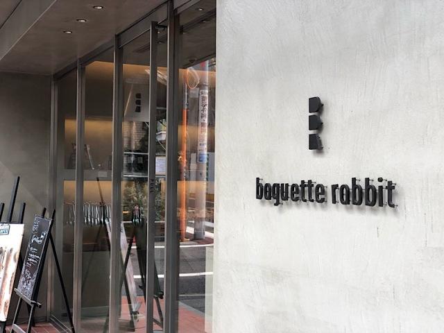自由が丘にある名古屋の名店『baguette rabbit』。パン好きには堪りません!!_1_5
