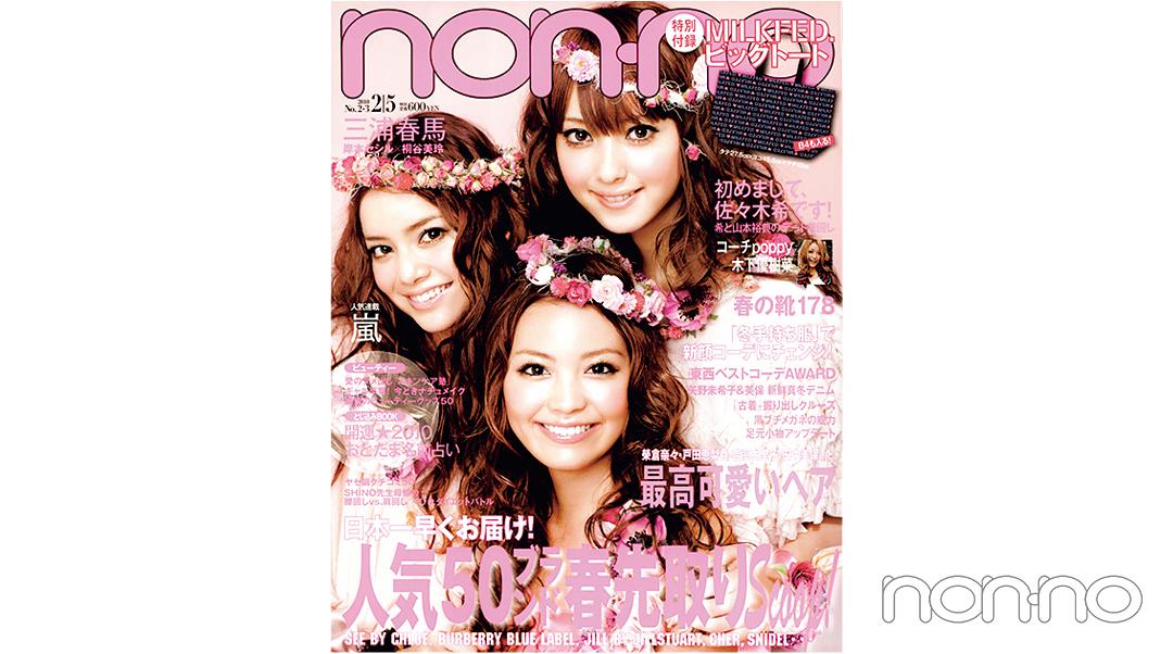 矢野未希子さんが飾ったノンノ2010年2月5日号の表紙