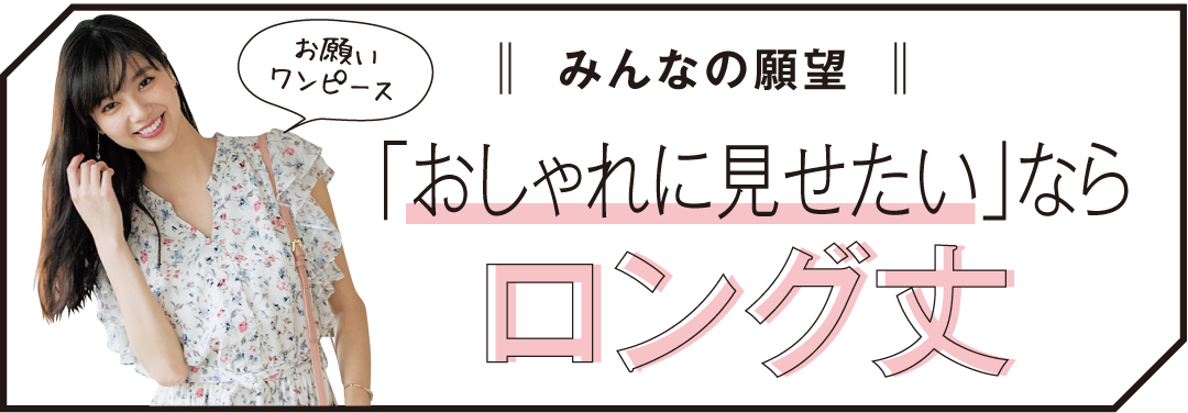 新川優愛が着る、ちょい大人っぽ♡ なおしゃれをしたい人のロング丈ワンピBEST3はこちら!_1_1