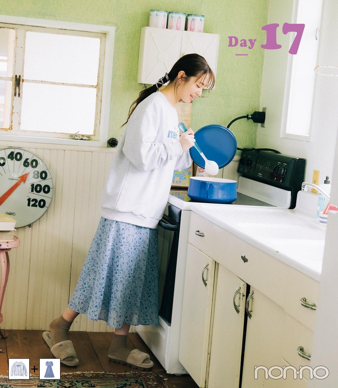 横田真悠の大学生好印象着回しDay17