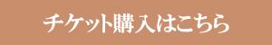 """総額40000円相当が25000円に!!【""""イケてるシャンパーニュランチ@ドミニク・ブシェ トーキョー""""】_1_5"""