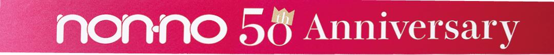 ノンノ50th Anniversary