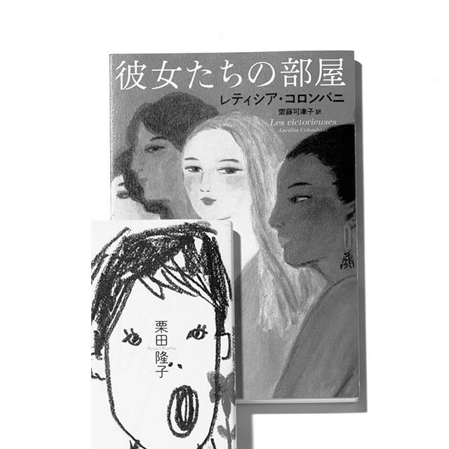 『彼女たちの部屋』 レティシア・コロンバニ  齋藤可津子/訳 早川書房 ¥1,600