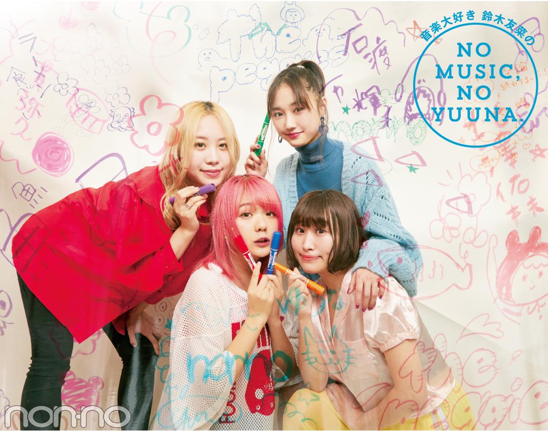 the peggiesと鈴木友菜の女子トーク★【NO MUSIC, NO YUUNA.】_1_2