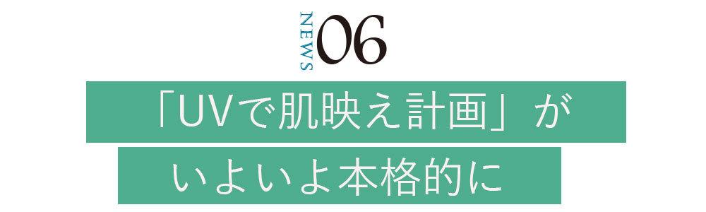 令和2年・最新UVニュース_6