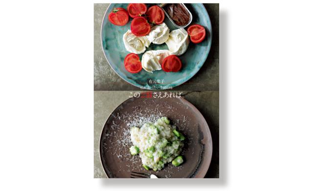 有元葉子「この2皿さえあれば。」 私が食べたい季節の味