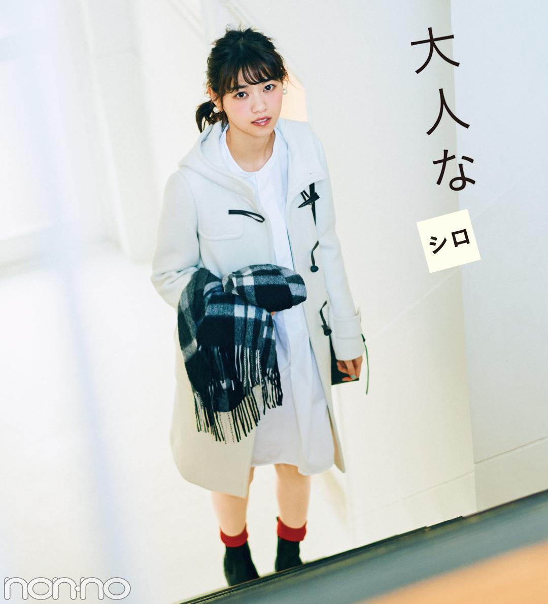 西野七瀬の冬の白コーデ♡ 最高に可愛いお手本3選!_1_3