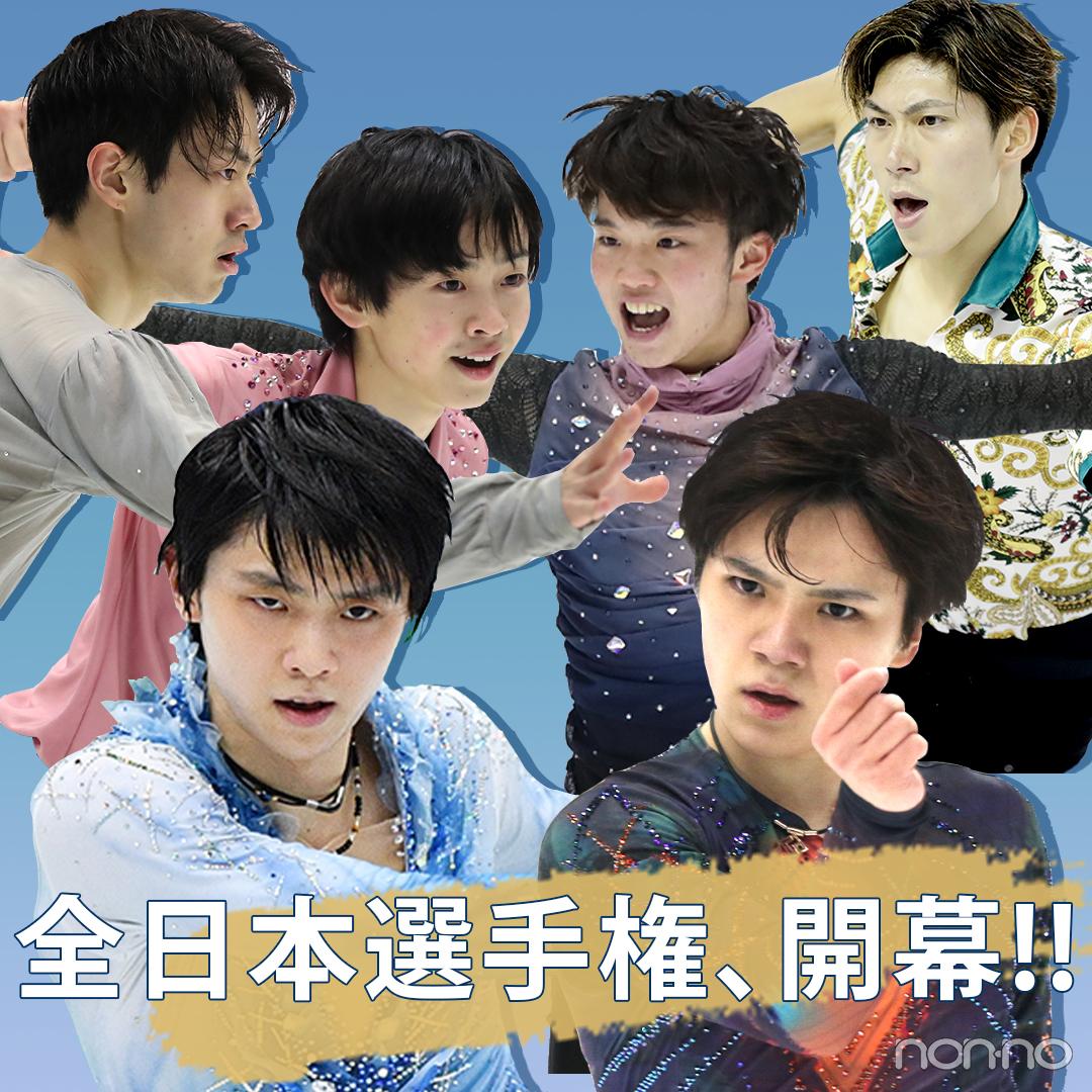 フィギア スケート 全日本