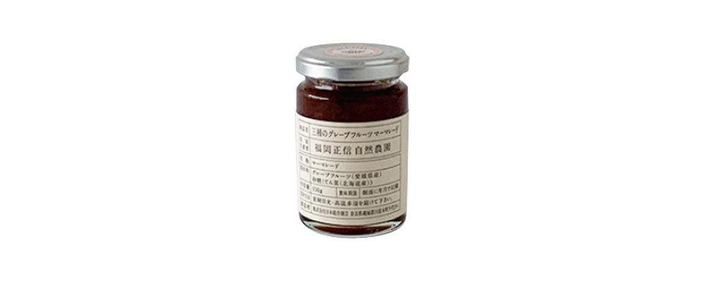 「福岡正信自然農園」の三種のグレープフルーツマーマレード