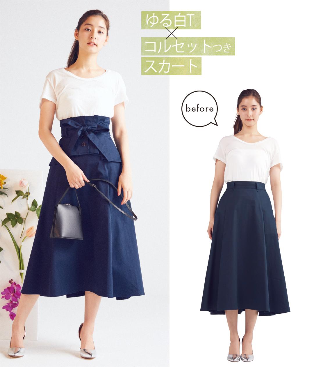 新木優子が着る♡ 春は「ウエスト高めコーデ」で簡単スタイルアップ!_1_1-1