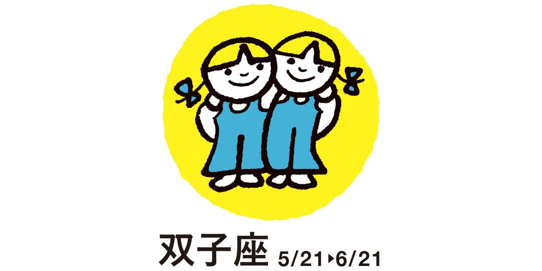 双子座 5月21日~6月21日