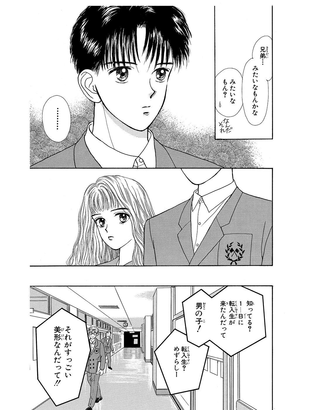 マーマレードボーイ 第1話|試し読み_1_1-40