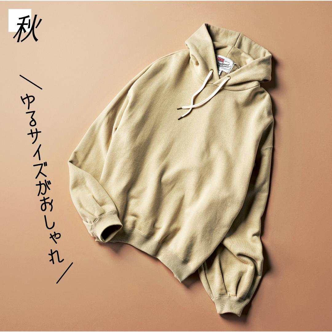 馬場ふみかの夏→秋着回し♡ 今買って3か月使える服がまるわかり!_1_3-7