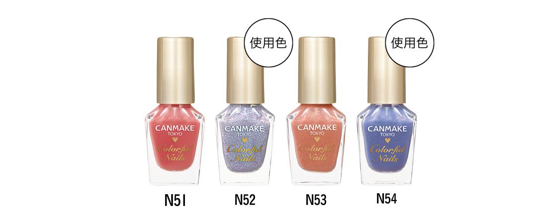 キャンメイク カラフルネイルズの新色&限定色。N51、N52、N53、N54