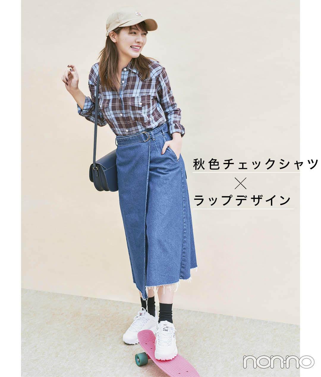 秋色チェックシャツ×ラップデザイン