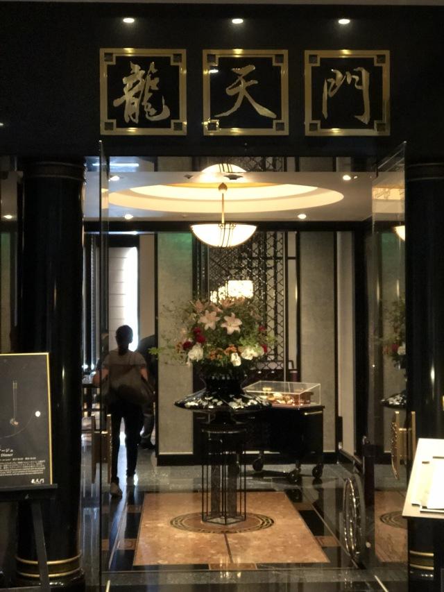 ウェスティンホテル東京 龍天門で広東料理ランチ_1_1