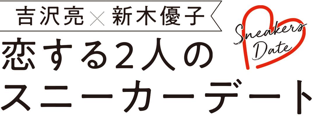 吉沢亮X新木優子恋する2人のスニーカーデート