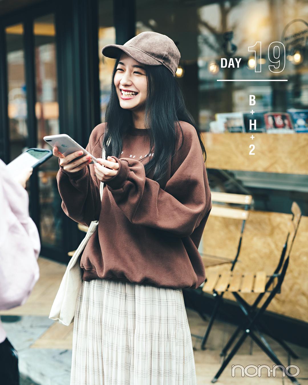 #春から大学生必見! 堀田真由主演・新一女の好かれ着回し完結編【day16〜20】_1_5