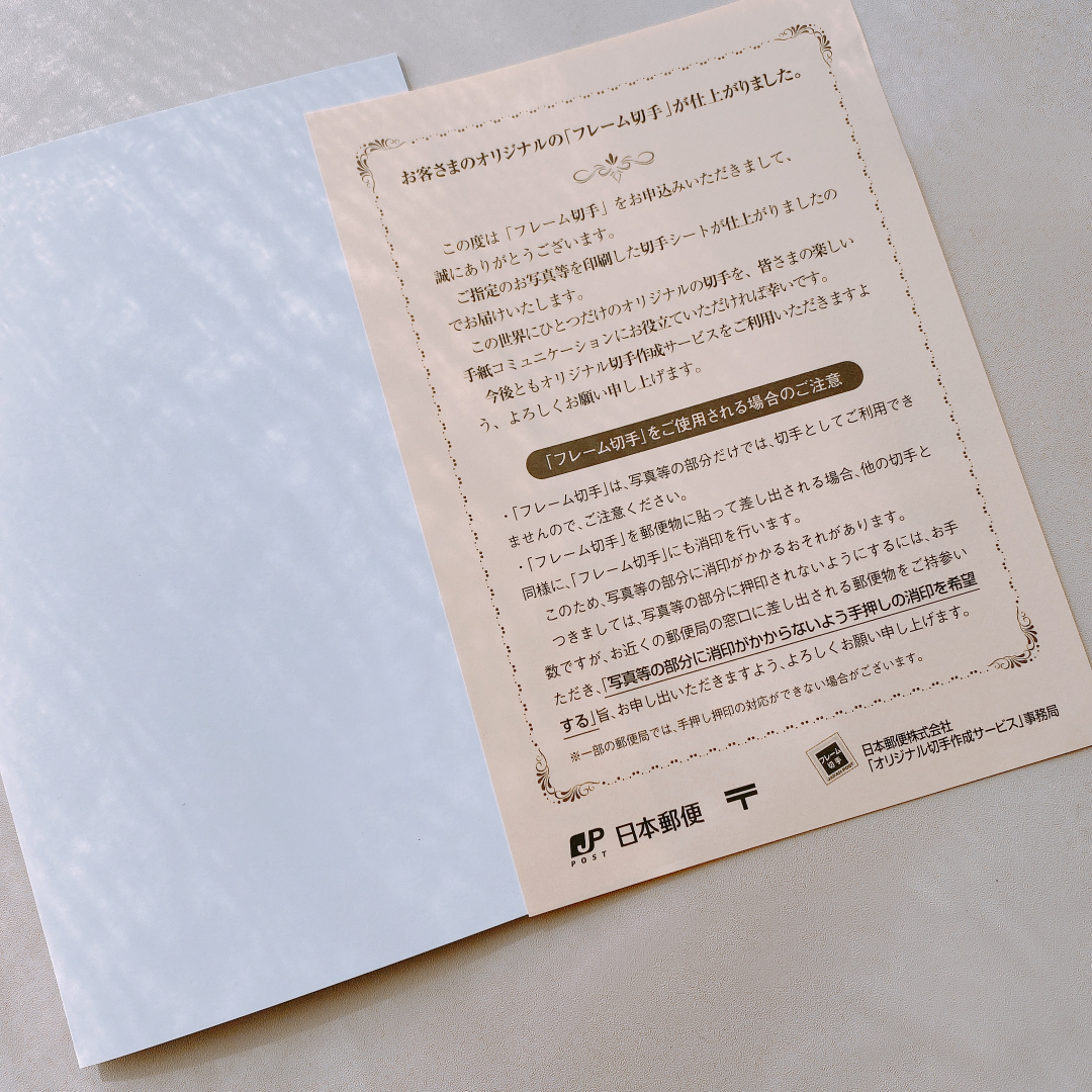 オリジナルフレーム切手の包装