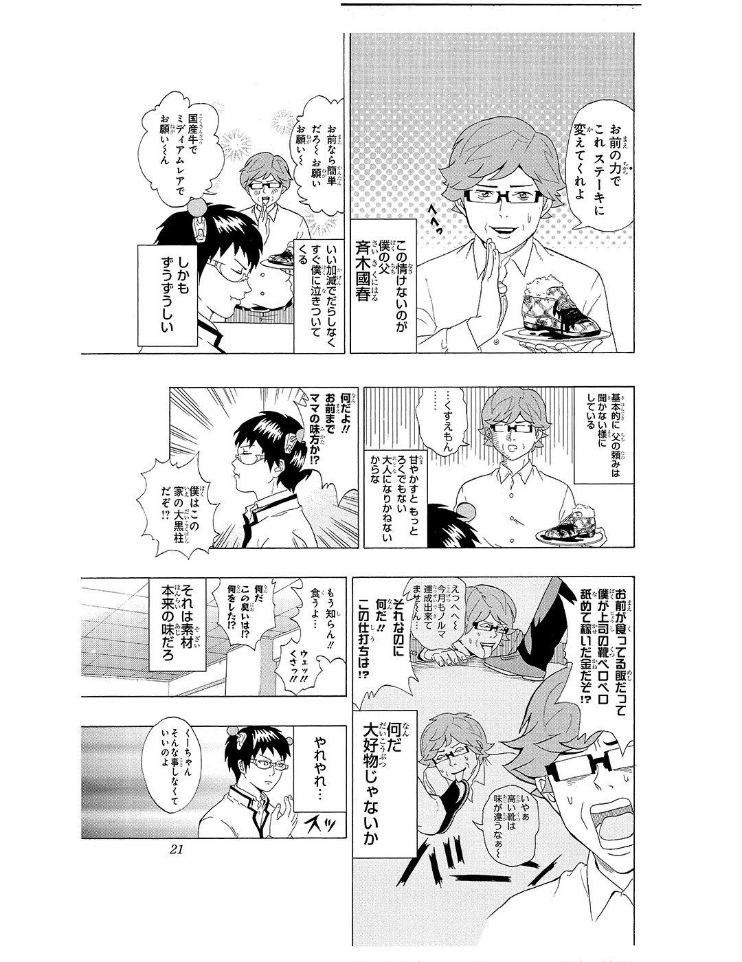 斉木楠雄のΨ難 第1話|試し読み_1_1-17