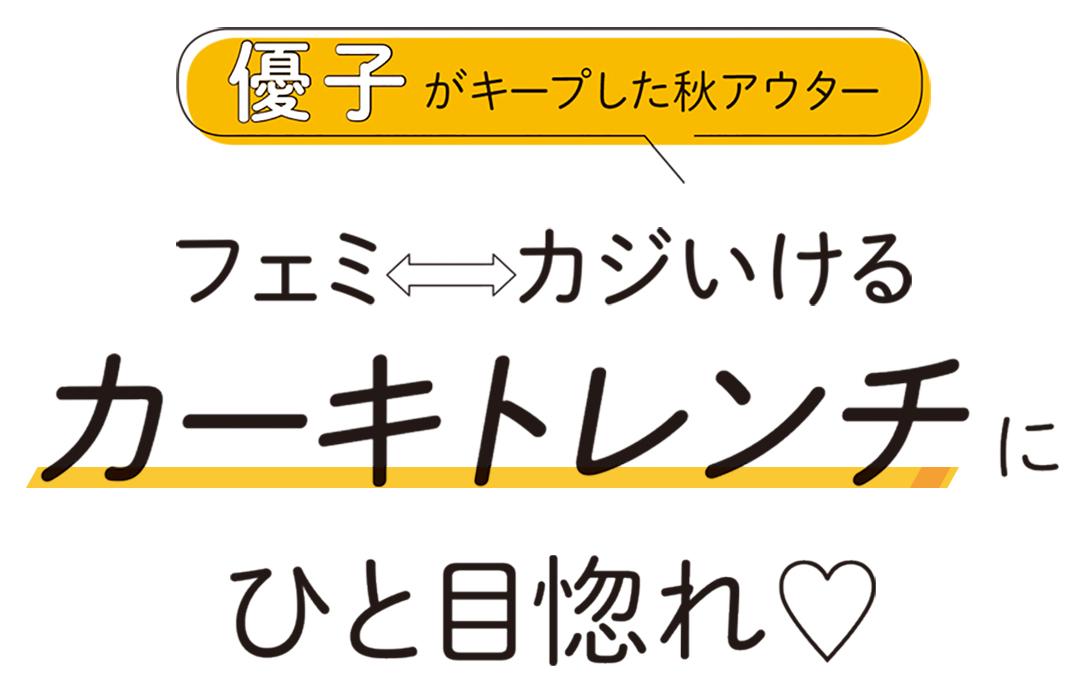 優子がキープした秋アウター フェミ⇔カジいける カーキトレンチにひと目惚れ♡