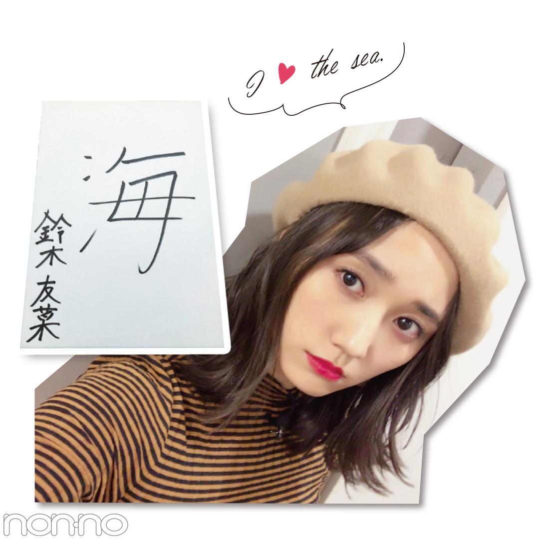鈴木友菜の2017年の漢字&2018年の抱負★Models' Clipまとめ★③_1_1-1