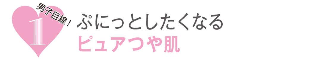 ゆうこすのモテ顔レッスン☆「ピュアつや肌」の作り方_1_2