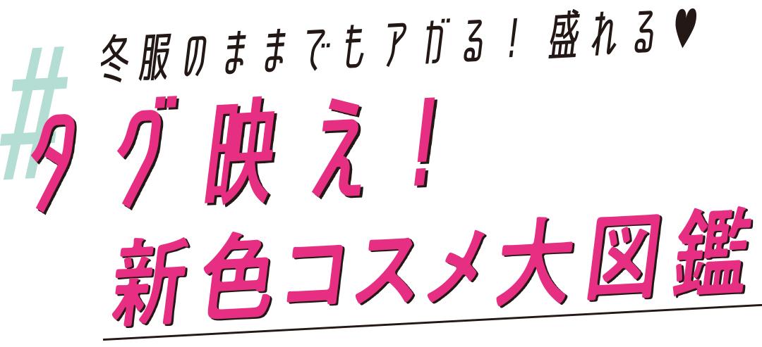 タグ映え! 新色コスメ大図鑑